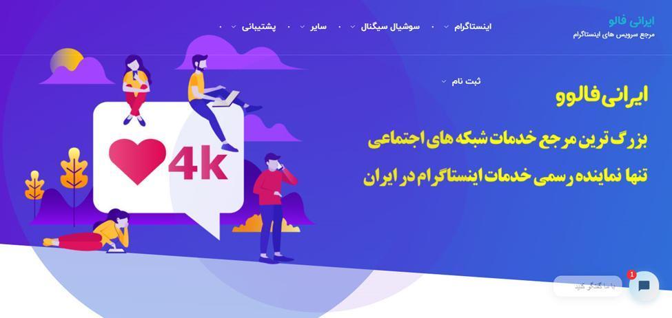 افزایش فالوور اینستاگرام با ایرانی فالو