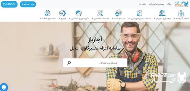 تعمیرات آنلاین در محل شما؛ از لوازم خانگی و اداری تا تاسیسات ساختمان